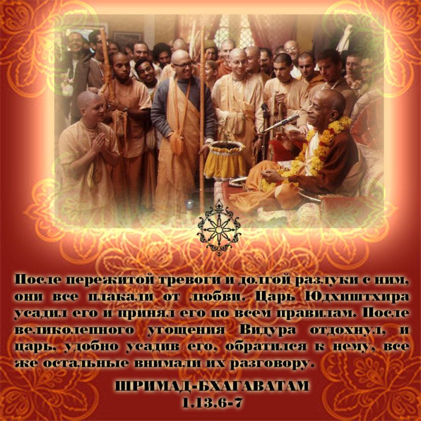 После пережитой тревоги и долгой разлуки с ним, они все плакали от любви. Царь Юдхиштхира усадил его и принял его по всем правилам. После великолепного угощения Видура отдохнул, и царь, удобно усадив его, обратился к нему, все же остальные внимали их разговору.