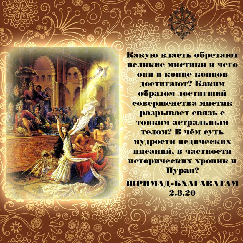 Какую власть обретают великие мистики и чего они в конце концов достигают? Каким образом достигший совершенства мистик разрывает связь с тонким астральным телом? В чём суть мудрости ведических писаний, в частности исторических хроник и Пуран?