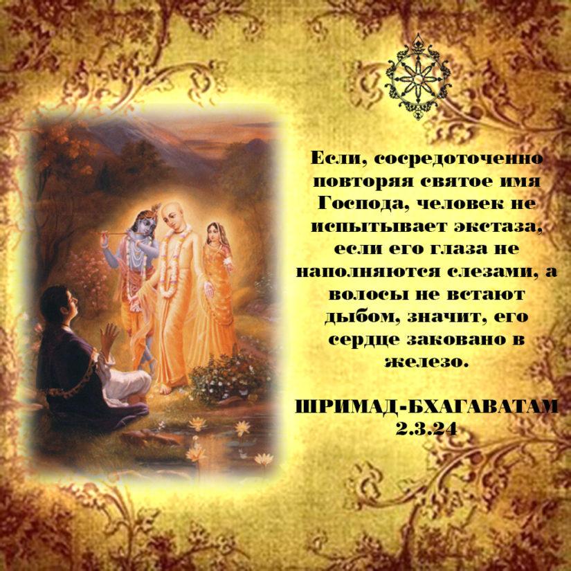 Если, сосредоточенно повторяя святое имя Господа, человек не испытывает экстаза, если его глаза не наполняются слезами, а волосы не встают дыбом, значит, его сердце заковано в железо.