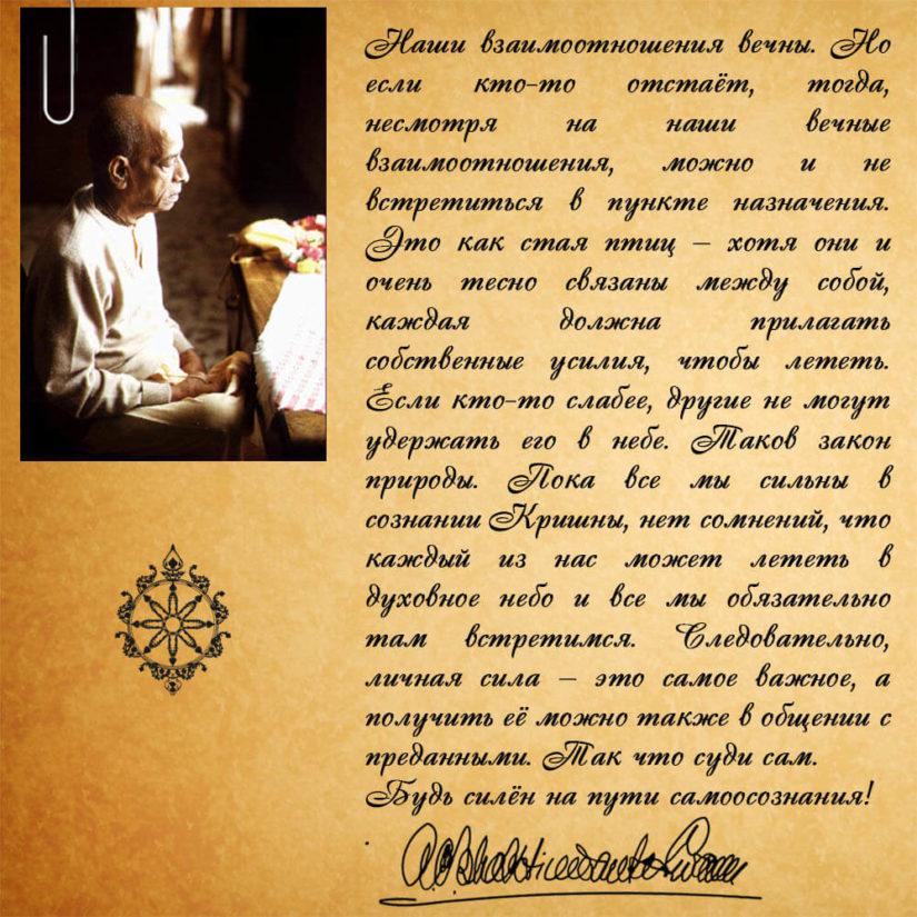 РУБРИКА «ПИСЬМА ПРАБХУПАДЫ», Сатсварупе, 20 сентября 1968 г.