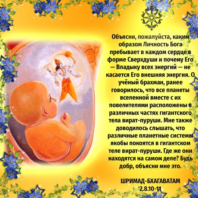 Объясни, пожалуйста, каким образом Личность Бога пребывает в каждом сердце в форме Сверхдуши и почему Его — Владыку всех энергий — не касается Его внешняя энергия. О учёный брахман, ранее говорилось, что все планеты вселенной вместе с их повелителями расположены в различных частях гигантского тела вират-пуруши. Мне также доводилось слышать, что различные планетные системы якобы покоятся в гигантском теле вират-пуруши. Где же они находятся на самом деле? Будь добр, объясни мне это.