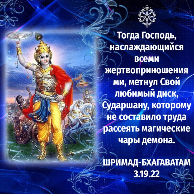 Тогда Господь, наслаждающийся всеми жертвоприношениями, метнул Свой любимый диск, Сударшану, которому не составило труда рассеять магические чары демона.