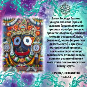 Затем Господь Брахма увидел, что кала (время), свабхава (индивидуальная природа, приобретённая в процессе общения), самскара (методы очищения), кама (желание), карма (корыстная деятельность) и три гуны материальной природы, показывая свою полную зависимость от воли Господа, приняли разные облики и тоже стали поклоняться этим вишну-мурти.